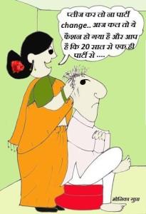 cartoon - politics