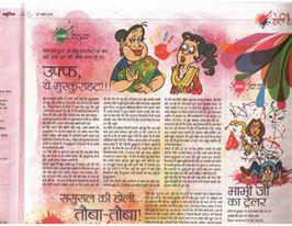 satire-monicagupta-bhasker