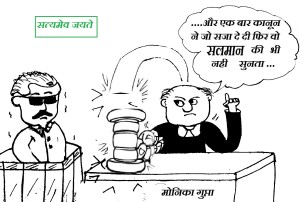 cartoon-salman-court