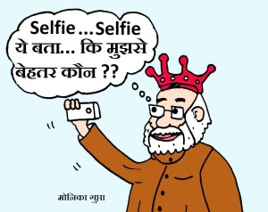 selfie -cartoon by monica gupta