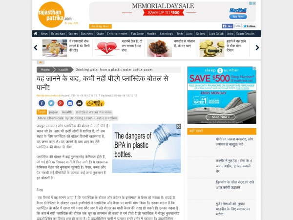 http://rajasthanpatrika.patrika.com/story/health/drinking-water-from-a-plastic-water-bottle-poses-serious-health-risks-972113.html